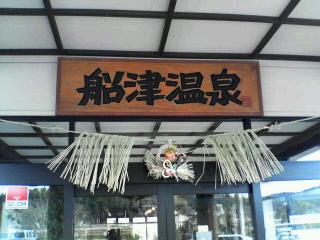船津温泉・・