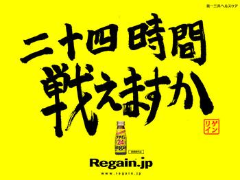 Regain1024_01