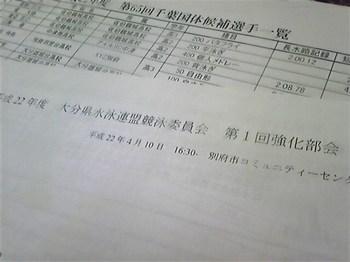 100410_164448