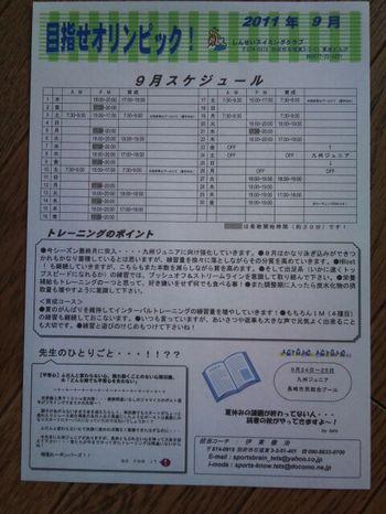 20110831_164121