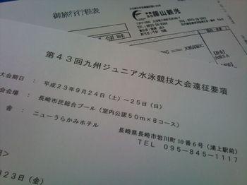20110913_153311