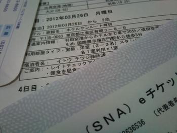 20120313_141010